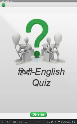 Hindi English Vocabulary Quiz