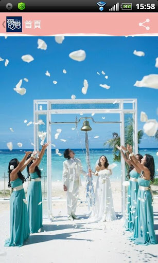 愛戀海外婚禮
