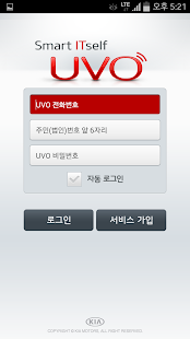 UVO Smart Control - screenshot thumbnail