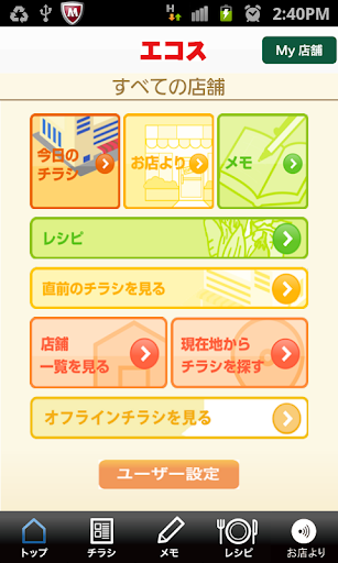 無料生活Appのエコスアプリ|記事Game