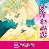 かなわぬ恋2(ハーレクイン)
