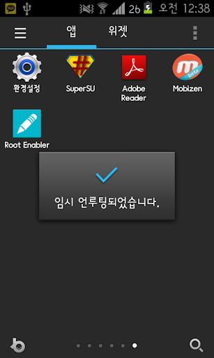 원클릭 임시'언루팅' 앱 :: Root Enabler
