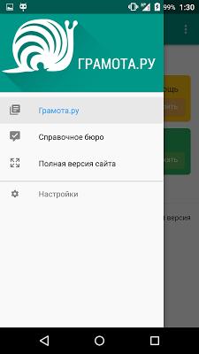 Грамота.ру - screenshot