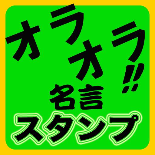 名言セリフスタンプ 娛樂 LOGO-阿達玩APP