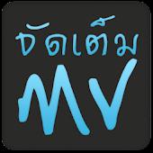 จัดเต็ม MV