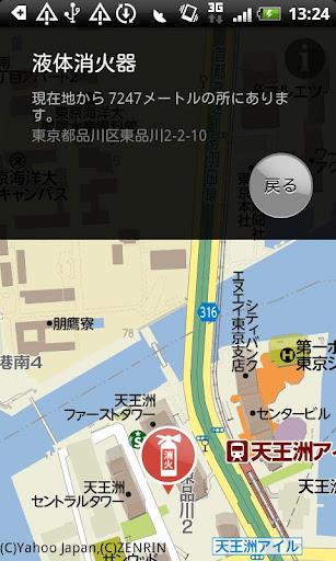 免費生活App|帰宅支援マップ|阿達玩APP