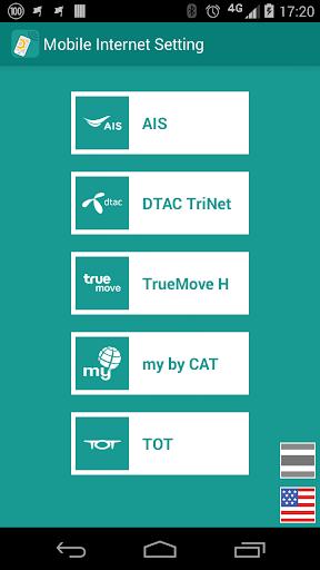 Mobile Internet Setting [TH]