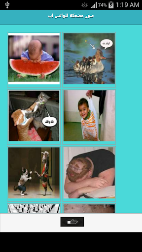 صور مضحكة للواتس اب