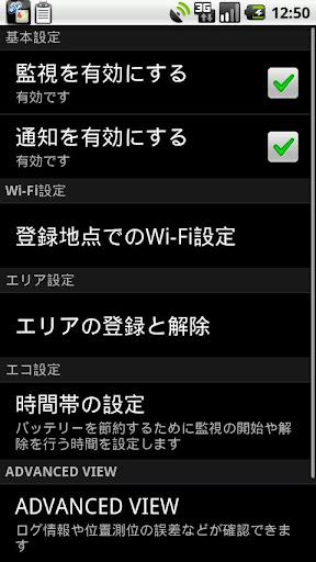 自宅はWi-Fi