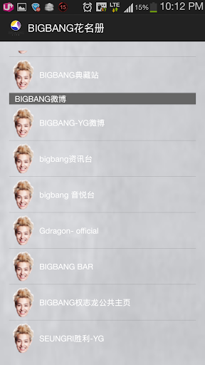 BIGBANG花名册