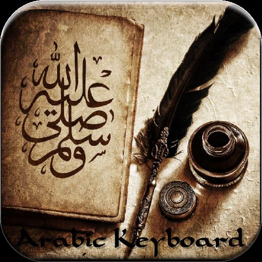 新的阿拉伯語鍵盤