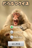 Screenshot of どうぶつクイズ