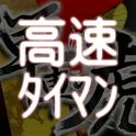 TanshaNoToraAutoTaimanAC2 icon