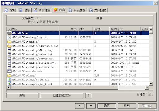 eMule预览压缩包和光盘镜像