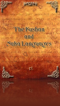 Kushan and Saka Languages Cover
