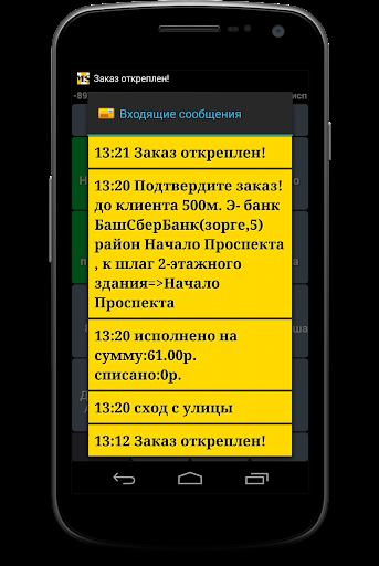 【免費旅遊App】ВодительТаксиМС-APP點子