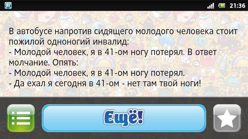 15 000 анекдотов!- screenshot