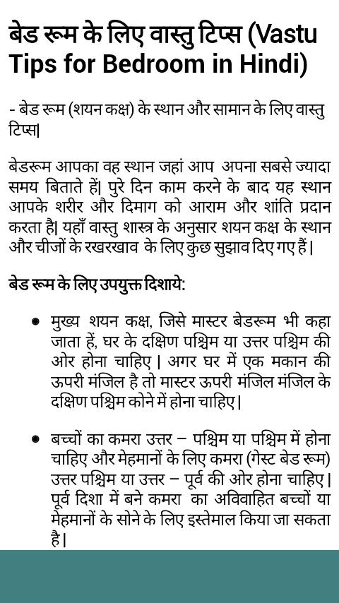 Vastu Shastra For Bedroom In Marathi Language Bedroom