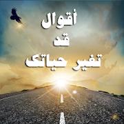 ... أمثال وحكم عربية و عالمية 2015 1.0 screenshot 8 ...