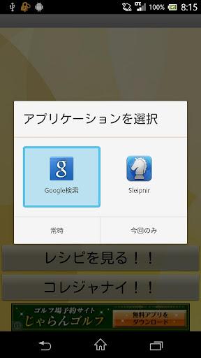 無料生活Appの簡単!今日のごはん|記事Game