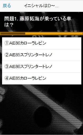 免費娛樂App|イニシャルはD~第1部~|阿達玩APP