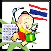 เกมทายภาพปริศนาสำนวนไทย