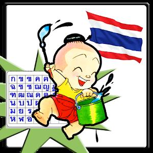 เกมทายคำจากภาพปริศนาสำนวนไทย
