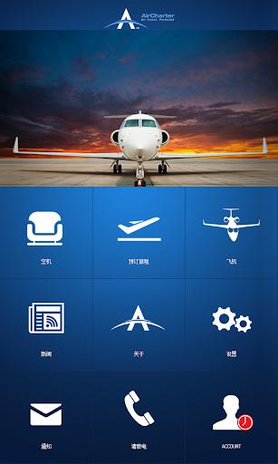 Aircharter私人飞机承包业务