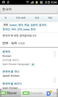 All Korean English Dictionary - screenshot thumbnail