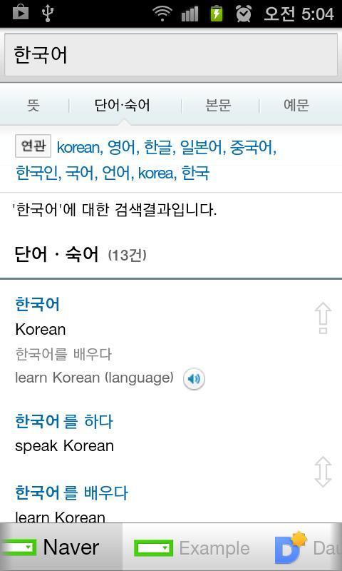 All Korean English Dictionary - screenshot