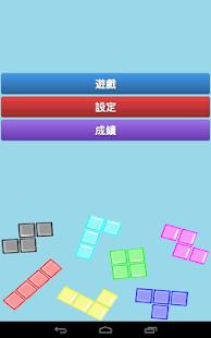 彩色方塊 益智 App-癮科技App