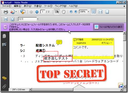 pdf ファイル を 編集 する フリー ソフト