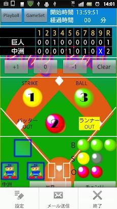 野球観戦+のおすすめ画像2