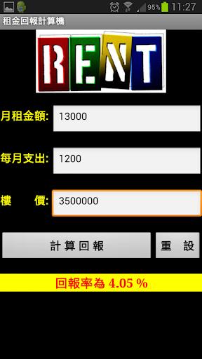 u79dfu91d1u56deu5831u8a08u7b97 1.0 screenshots 2