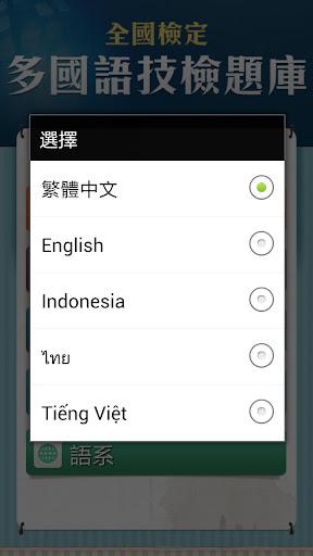 免費下載教育APP|多國語技檢題庫 app開箱文|APP開箱王