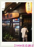南島山喜屋 燒肉酒吧