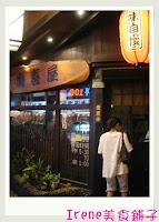 山喜屋日式燒烤