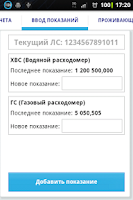 Screenshot of РИЦ. Личный кабинет ЖКХ