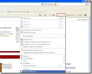 Как просмотреть html код в Internet Explorer