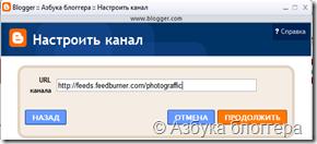 RSS_канал