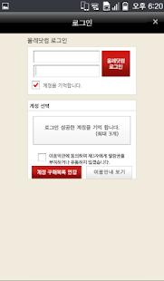 올레 ebook (7인치용) - screenshot thumbnail