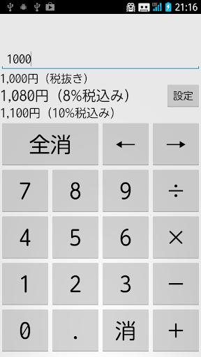 u6d88u8cbbu7a0e8%10%u96fbu5353 3.0.1 Windows u7528 1