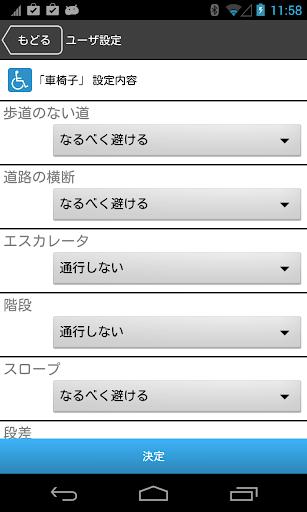 ココシル銀座バリアフリーナビ beta