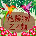 危険物乙4類問題集(資格試験) icon