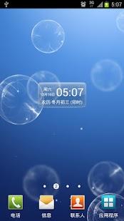 桌面工具《DesktopCal》在桌面放置超大行事曆,想忘記也難 ...