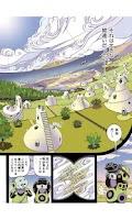 Screenshot of Salvo!-1: by Katsuya Saito