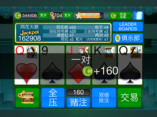 视频扑克 - 杰克或更好!