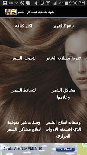 حلول طبيعية لمشاكل الشعر