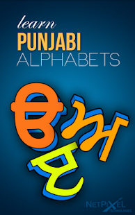 Learn Punjabi Alphabets- screenshot thumbnail