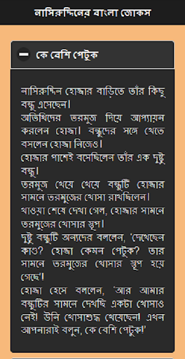 Nasir Uddin Hojja মজার গল্প